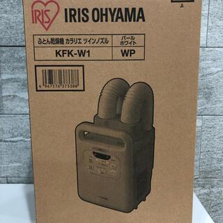 アイリスオーヤマ - 布団乾燥機 カラリエ ツインノズル