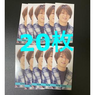Myojo6月号 SmileメッセージカードHey!Say!JUMP 高木雄也 (アイドルグッズ)