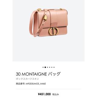 クリスチャンディオール(Christian Dior)の30 MONTAIGNE バッグ(ショルダーバッグ)
