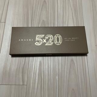 アラシ(嵐)の5×20 All the BEST!! 1999-2019(初回限定盤1)(ポップス/ロック(邦楽))