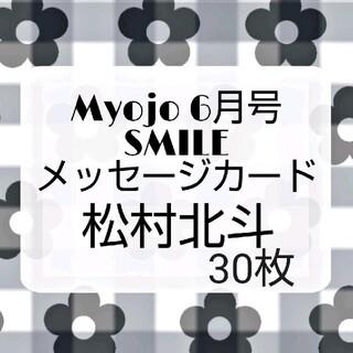 ジャニーズ(Johnny's)の松村北斗 Myojo 2021年 6月号 スマイルメッセージカード デタカ(アイドルグッズ)