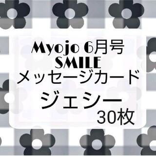 ジャニーズ(Johnny's)のジェシー Myojo 2021年 6月号 スマイルメッセージカード デタカ(アイドルグッズ)