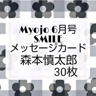 ジャニーズ(Johnny's)の森本慎太郎 Myojo 2021年 6月号 スマイルメッセージカード デタカ(アイドルグッズ)
