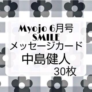 セクシー ゾーン(Sexy Zone)の中島健人 Myojo 2021年 6月号 スマイルメッセージカード デタカ(アイドルグッズ)