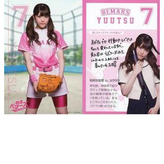 ノギザカフォーティーシックス(乃木坂46)の松村沙友理 カード(アイドルグッズ)