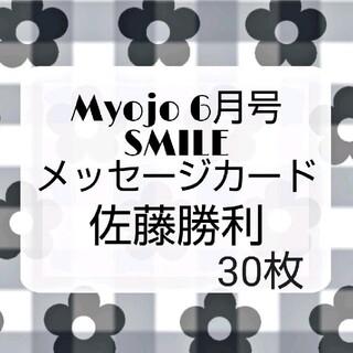 セクシー ゾーン(Sexy Zone)の佐藤勝利 Myojo 2021年 6月号 スマイルメッセージカード デタカ(アイドルグッズ)