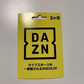 DAZN3ヶ月視聴カード(その他)