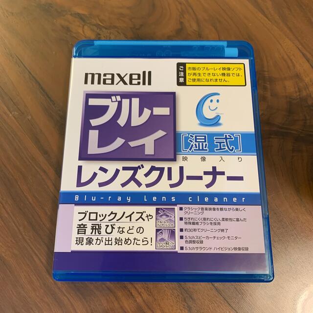maxell(マクセル)のmaxell ブルーレイ レンズクリーナー 湿式 エンタメ/ホビーのDVD/ブルーレイ(その他)の商品写真