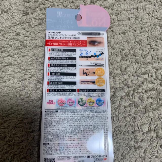 K-Palette(ケーパレット)の値下げしました!Kパレット リアルラスティングアイライナー コスメ/美容のベースメイク/化粧品(アイライナー)の商品写真