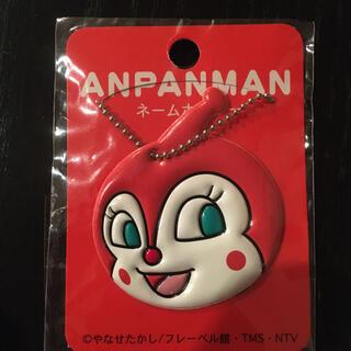 アンパンマン - ドキンちゃん ネームタグ