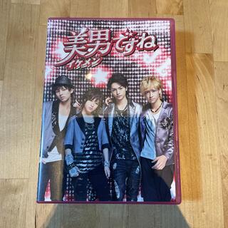 美男ですね ~初回2時間スペシャル・エディション~ DVD(TVドラマ)