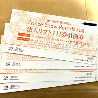 Prince Snow Resort共通リフト1日券引換券(スキー場)