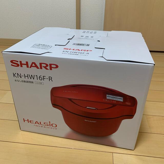 SHARP(シャープ)の新品・未開封 ヘルシオ ホットクック KN-HW16F-R [レッド系] スマホ/家電/カメラの調理家電(調理機器)の商品写真