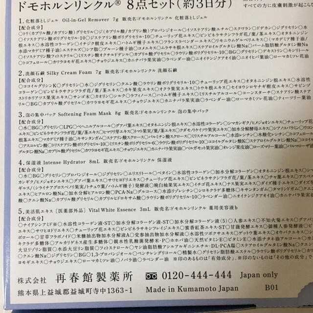 ドモホルンリンクル(ドモホルンリンクル)のまー様 ご専用ページです!(*´꒳`*) コスメ/美容のスキンケア/基礎化粧品(美容液)の商品写真