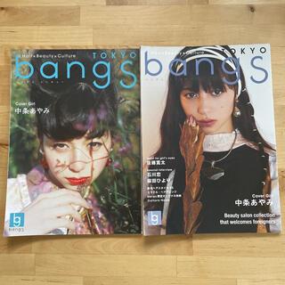bangs 中条あやみ バングス トーキョー 石川蓮 インタビュー (ファッション)