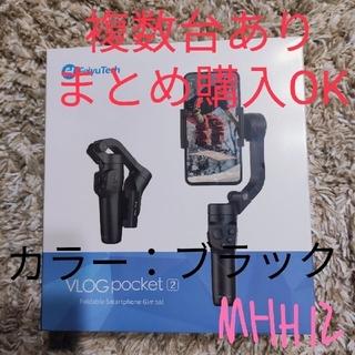 アイフォーン(iPhone)のFeiyutech VLOGpocket2(自撮り棒)