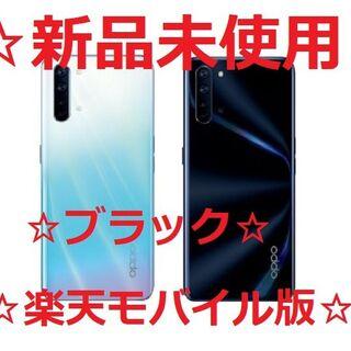 OPPO - ☆新品未使用☆OPPO Reno3 A/楽天モバイル版/ブラック