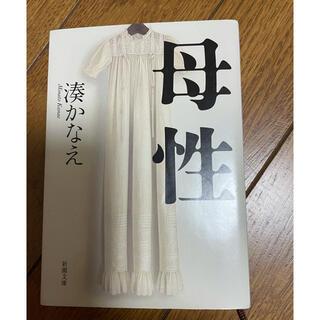 湊かなえ 母性 ♡(文学/小説)