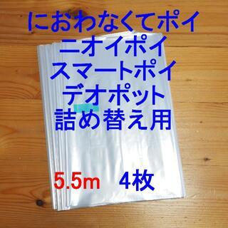 におわなくてポイ・ニオイポイ・スマートポイなどの詰め替え袋 5.5m×4個(紙おむつ用ゴミ箱)