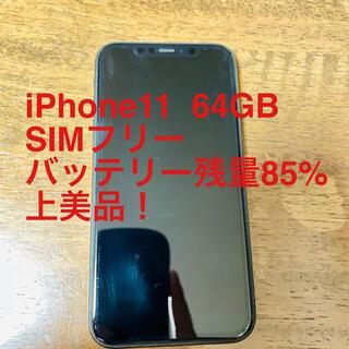 Apple - Phone 11 本体 ブラック 64 GB SIMフリー 大幅値下げ!