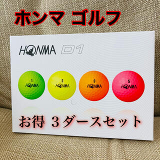 ホンマゴルフボール マルチカラー 3ダースセット