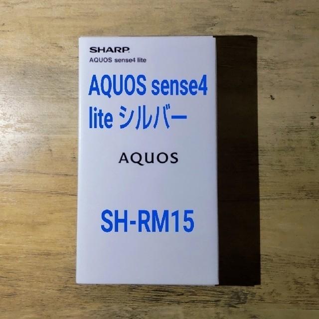 AQUOS(アクオス)のSHARP AQUOS sense4 lite シルバー スマホ/家電/カメラのスマートフォン/携帯電話(スマートフォン本体)の商品写真