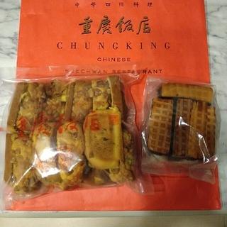 重慶飯店 番餅切り落とし500g・豆沙夾心トウサキョウシン切り落とし200g (菓子/デザート)