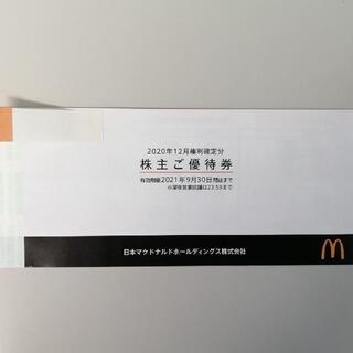 【最新7冊】マクドナルド株主優待券(フード/ドリンク券)