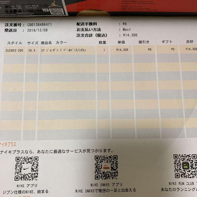 26.5 MAISON CHATEAU ROUGE AIR JORDAN 1 メンズの靴/シューズ(スニーカー)の商品写真