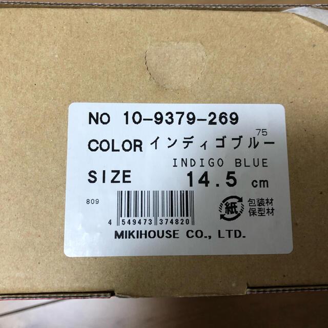 mikihouse(ミキハウス)の新品 ミキハウス  スニーカー 14.5cm キッズ/ベビー/マタニティのキッズ靴/シューズ(15cm~)(スニーカー)の商品写真