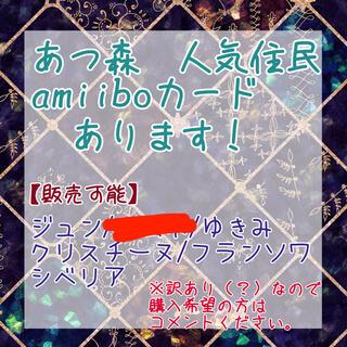 任天堂 - あつ森 amiiboカード