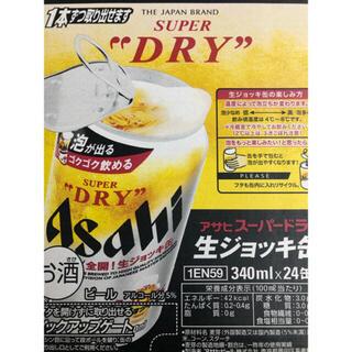 アサヒ - アサヒスーパードライ生ジョッキ缶 24本 1ケース
