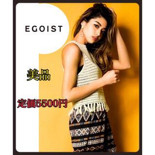 エゴイスト(EGOIST)のEGOIST エゴイスト かぎ針アメスリニットップ(ニット/セーター)