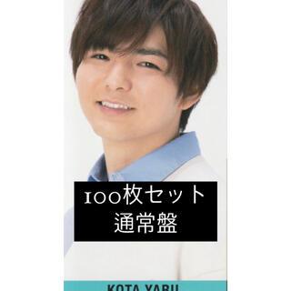 薮宏太 厚紙 デタカ データカード Myojo smileメッセージカード(アイドルグッズ)