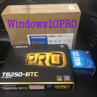 TB250-BTC CPU 電源 マイニングセット