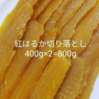 茨城県産紅はるか 切り落とし800g