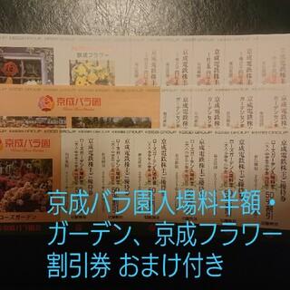 京成バラ園 ローズガーデン 最大12名様 入場料金50%割引券(遊園地/テーマパーク)