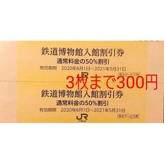 鉄道博物館 入館割引券 50%割引 3枚300円 JR東日本 株主優待券(美術館/博物館)