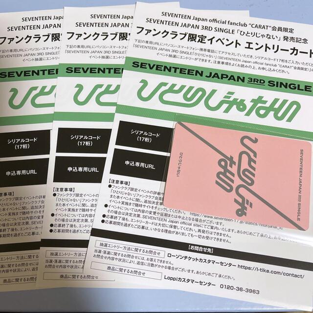 SEVENTEEN(セブンティーン)のSEVENTEEN ひとりじゃない CARAT盤 エントリーカード エンタメ/ホビーのCD(K-POP/アジア)の商品写真