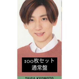 京本大我 厚紙 デタカ データカード Myojo smileメッセージカード(アイドルグッズ)
