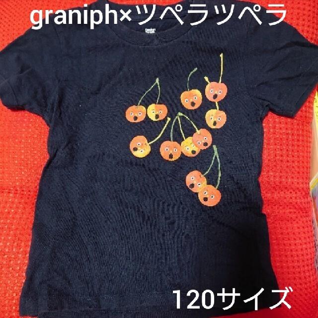 Design Tshirts Store graniph(グラニフ)のgraniph ツペラツペラ 120サイズ グラニフ くだものさん キッズ キッズ/ベビー/マタニティのキッズ服男の子用(90cm~)(Tシャツ/カットソー)の商品写真