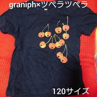 Design Tshirts Store graniph - graniph ツペラツペラ 120サイズ グラニフ くだものさん キッズ