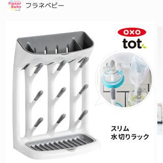 哺乳瓶 ラック 収納 ミルク(哺乳ビン用消毒/衛生ケース)