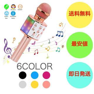 【なくなり次第終了!!】高音質 カラオケマイク ポータブル 録音可能 無線 1個