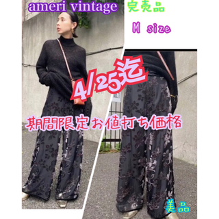 Ameri VINTAGE - Ameri UNDRESSED LUNA OPAL WIDE PANTS美品