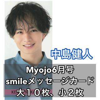 セクシー ゾーン(Sexy Zone)のSexyZone 中島健人 Myojo6月号 smileメッセージカード(アイドルグッズ)