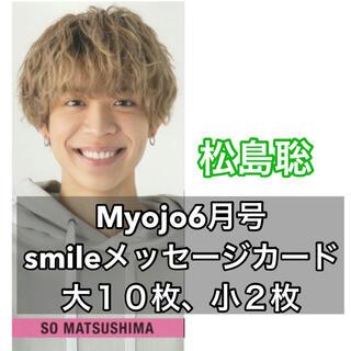 セクシー ゾーン(Sexy Zone)のSexyZone 松島聡 Myojo6月号 smileメッセージカード(アイドルグッズ)