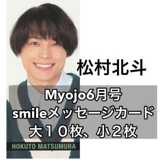 ジャニーズ(Johnny's)のSixTONES 松村北斗 Myojo6月号 smileメッセージカード(アイドルグッズ)