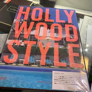 HOLLYWOOD STYLE(H)(本収納)