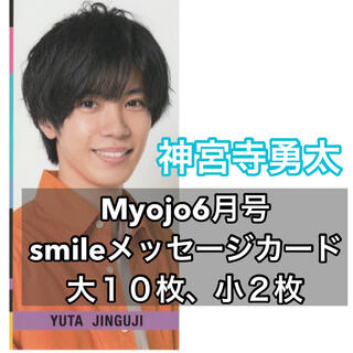 ジャニーズ(Johnny's)のKing&Prince 神宮寺勇太 Myojo6月号 smileメッセージカード(アイドルグッズ)